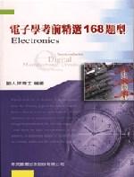 電子學考前精選168題型 = Electronics