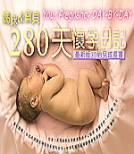 媽咪&寶貝-280天懷孕日記(...