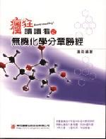 瘋狂讀讀看之無機化學分章勝經 = Crazy reading inorganic chemistry