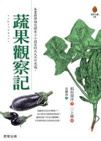 蔬果觀察記