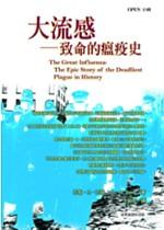 大流感 :  致命的瘟疫史 /