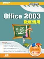快快樂樂學Office 2003徹底活用