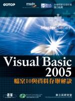 Visual Basic 2005檔案IO與資料存取秘訣