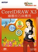 CorelDRAW X3繪圖技巧與應用