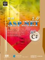 透視ASP.NET 2.0:使用C#