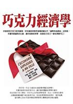 巧克力經濟學 /