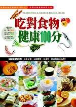 吃對食物健康100分 =  Health plus & reduce health guide /