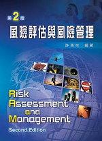 風險評估與風險管理 /