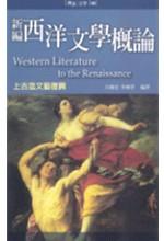 新編西洋文學概論 : 上古迄文藝復興