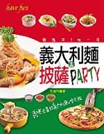 義起來,玩一場義大利麵&披薩PARTY /