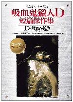 吸血鬼獵人D短篇傑作集:D-昏暝夜曲