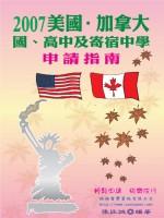 美國、加拿大國、高中及寄宿中學申請指南 /