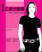 J.C美力密碼:解開女人美麗的6大密碼