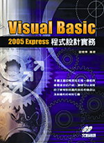 Visual Basic 2005 Express程式設計實務 /