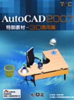 AutoCAD 2007特訓教材 :  3D應用篇 /