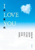 I love you 我愛你