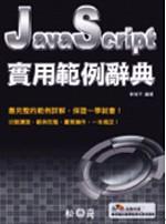 JavaScript實用範例辭典