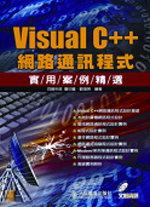 Visual C++網路通訊程式實用案例精選