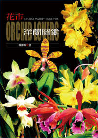 花市洋蘭圖鑑 =  A flora market guide for orchid lovers /