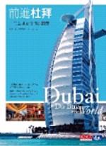 前進杜拜 =  Dubai : 一門全球必修的新顯學 : do buy the world /