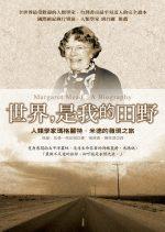 世界,是我的田野 :  人類學家瑪格麗特.米德的發現之旅 /