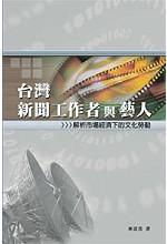 臺灣新聞工作者與藝人 :  解析市場經濟下的文化勞動 /