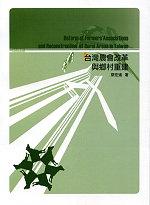 臺灣農會改革與鄉村重建