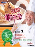 美食鳳味:阿基師偷呷步2(附贈「120分鐘精華內容DVD」)