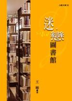 迷.戀圖書館