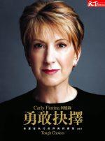 勇敢抉擇:前惠普執行長Carly Fiorina回憶錄