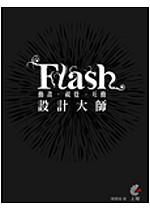Flash動畫.視覺.互動設計大師
