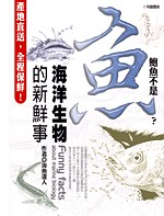 「鮑魚不是魚?」 : 海洋生物的新鮮事 = Funny facts about marine biology