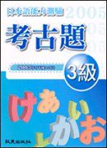 日本語能力測驗考古題3級(20...