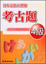 日本語能力測驗考古題4級(20...