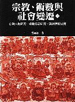 宗教、術數與社會變遷,台灣宗教研究、術數行為研究、新興宗教研究