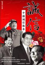 誠信:中國誠信報告