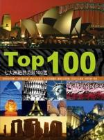 TOP 100 :  七大洲絕世美景百選 /
