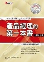 產品經理的第一本書 :  完全剖析產品管理關鍵領域 /