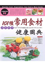 101種常用食材健康圖典 =  Healthy fruit, vegetables, sea food & meat guide /