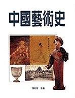 中國藝術史 /