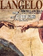 破解米開朗基羅 =  Michelangelo rediscovered by Chiang Hsun /