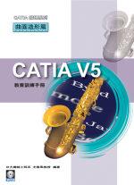 CATIA V5 教育訓練手冊—曲面造形篇(附1光碟)