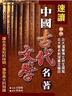 (绝版)速讀 中國古代文學名著