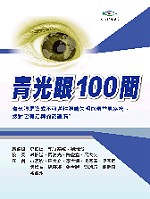 青光眼100問 /