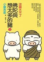 (絕版)佛陀與想太多的豬3--...