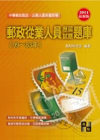 郵政從業人員甄試:郵政從業人員歷屆試題題庫(99-83)