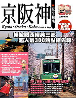 京阪神玩全指南 =  Kyoto.Osaka.Kobe guide & map /