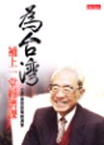 為臺灣補上一堂經濟課:王作榮的政策經濟學