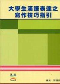大學生漢語表達之寫作技巧指引 /