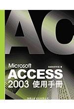 Microsoft ACCESS 2003使用手冊
